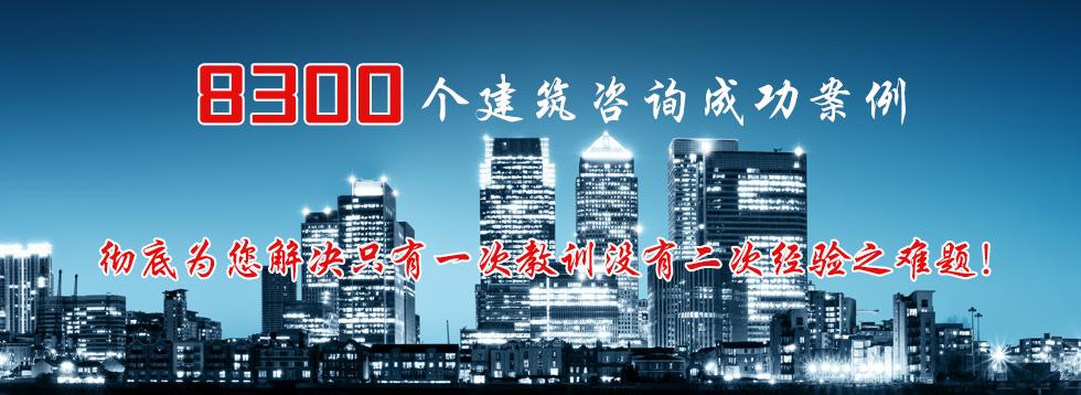 8100个建筑咨询成功案例