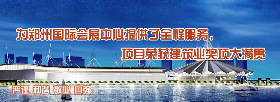 郑州会展中心案例