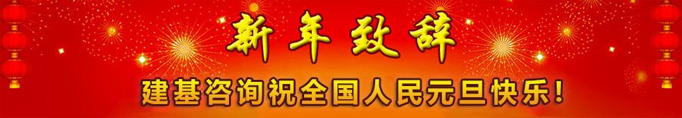 河南建基 新年致辞