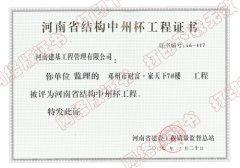河南省结构中州杯亚博直播网址证