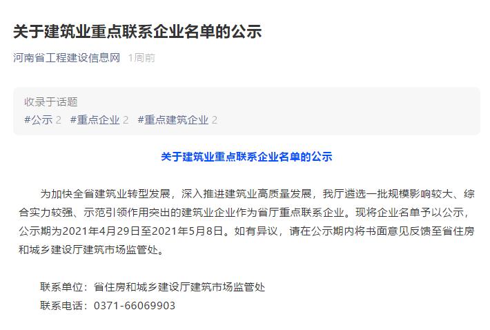 建基亚博直播网址咨询有限公司入选河